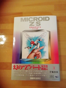 ミクロイドZ/S  [オリジナル版] 1  復刊ドットコム