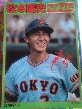 ベースボールアルバムNo26松本匡史