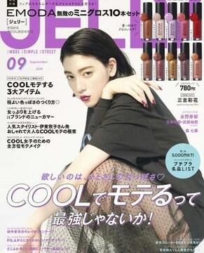 2019年9月号ジェリー JELLY雑誌付録 エモダEMODAミニグロス10本セット☆