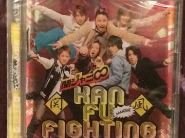 超レア☆関ジャニ∞/関風ファイティング☆初回限定盤/新品未開封