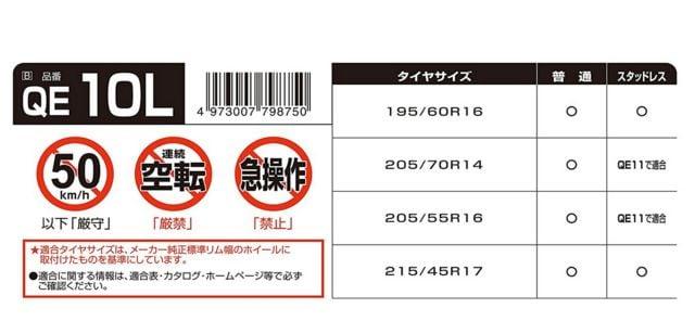 未使用品☆ カーメイト/日本製 非金属タイヤチェーン バイアスロン < 自動車/バイク