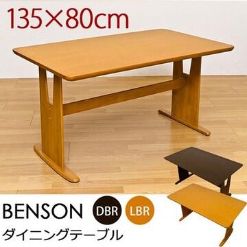 BENSON ダイニングテーブル