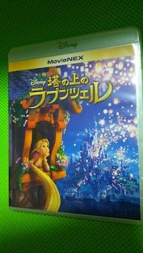美品 塔の上のラプンツェル DVD  ディズニー MovieNEX