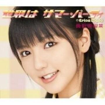 CD*<世界はサマー・パーティ/真野恵里菜>