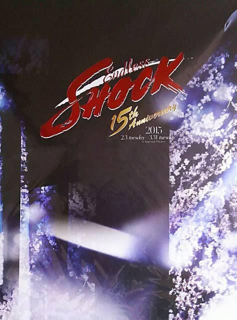 堂本光一主演★Endless SHOCK 2015★パンフレット  < タレントグッズの
