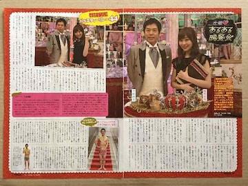 今田耕司 HKT48 指原莉乃◆月刊TVnavi 2017年6月号 切り抜き 2P