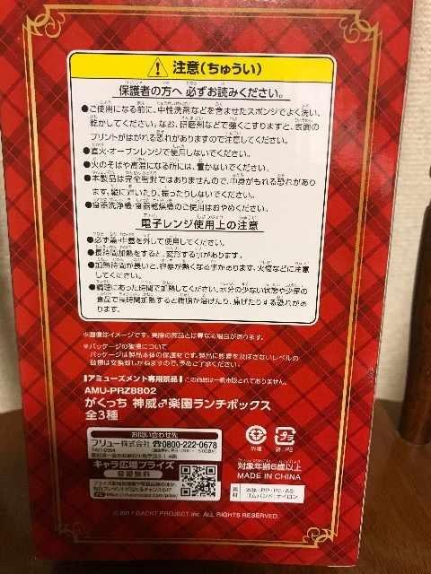 GACKT 神威♂楽園 ランチボックス【ジャージ】 < タレントグッズの