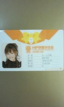 コレクション学生証 モーニング娘。2007.4.5/新垣里沙