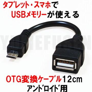 アンドロイドスマホやタブレット◇USBメモリーが使えるマイクロUSB-USB変換OTGケーブル