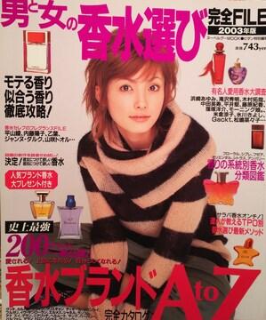 平山綾・嘉門洋子・松田純…【男と女の香水選び】2003年