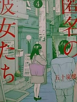 【送料無料】匿名の彼女たち 全6巻完結セット《青年コミック》