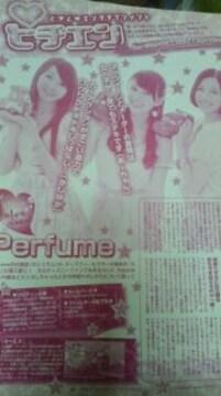 Perfume 雑誌切り抜き1枚