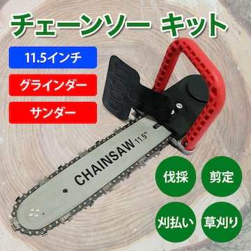 チェーンソー キット 11.5インチ 工具 DIY