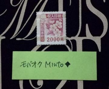 未使用2000円収入印紙1枚◆モバペイ歓迎