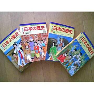 まんが日本の歴史☆全12巻