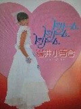 ドリ-ムドリ-ムドリ-ム岩井小百合EPレコード