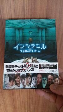 ■インシテミル■4枚組/Blu-ray/送料込み!