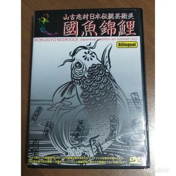 DVD  國魚錦鯉  錦鯉