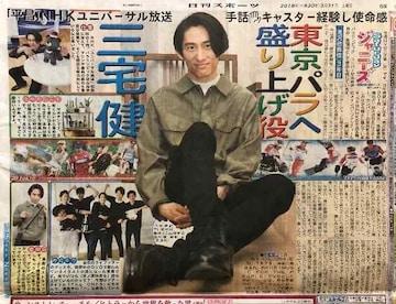 2018年3/31 日刊スポーツ サタジャニ★V6 カミセン 三宅健