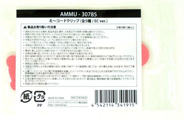 AAA 末吉秀太 桃 え〜コードクリップ 購入特典 FAN FUN FAN < タレントグッズの