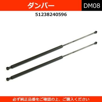 ★ダンパー 2本 ボンネット BMW 7シリーズ 【DM08】