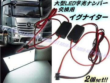 24vトラック バス用LED字光式ナンバープレート用イグナイター2個