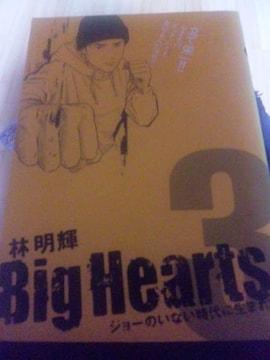 【送料無料】Big Hearts ジョーのいない時代に生まれて 全巻完結