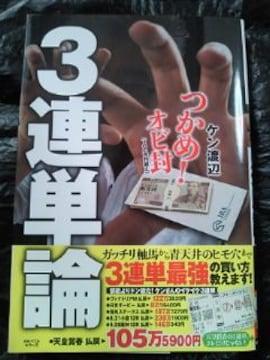 つかめ!オビ封 競馬 JRA 万馬券 3連単論 ケン渡辺 本 BOOK 予想