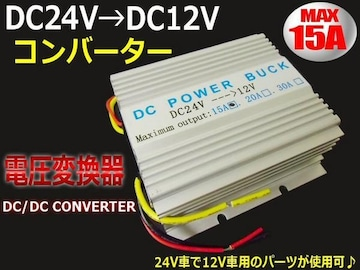 24V→12V 電圧変換器 MAX15A/変圧器 大型車 DC/DCコンバーター