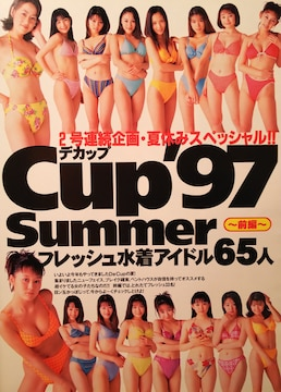 パイレーツ・黒羽夏奈子ほか【PENTHOUSE JAPAN 1997年切り抜き】