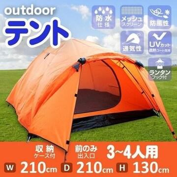 ドーム型 テント 2人用 3人用 防水/we