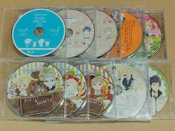 『Vitamin(ビタミン)シリーズ』特典CD+イベント限定CDまとめ売り
