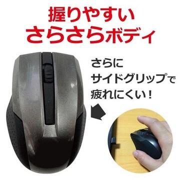 ☆ELSONIC 【Windows10対応】無線マウス ガンメタル