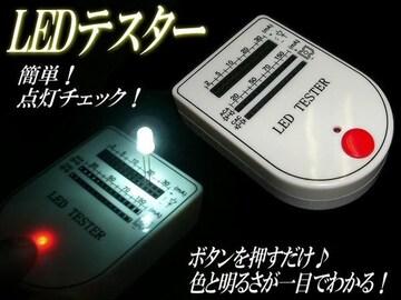 自作LED電球工作点灯チェックに!LEDテスター