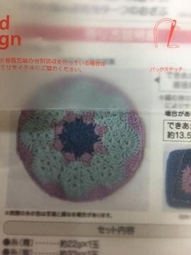 フェリシモ☆キット☆お花モチーフのおざぶ☆フラックス☆新品