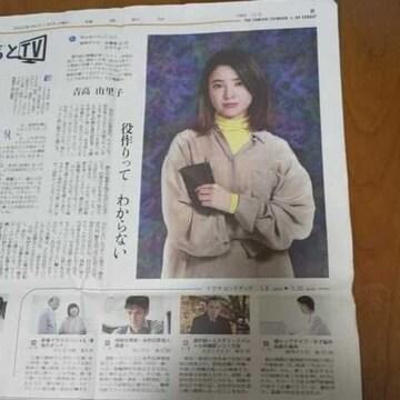 吉高由里子さん新聞記事