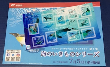 H29. 海のいきもの(第1集】82円切手1シート★シール式+解説紙