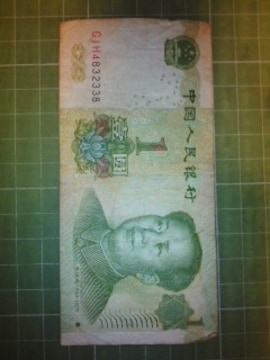 中国1元紙幣(1999年)♪