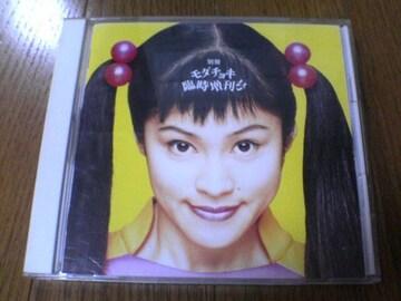 モダンチョキチョキズCD 別冊モダチョキ