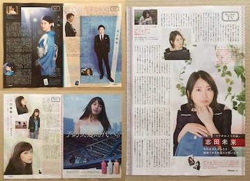 尾上松也 武井咲 川口春奈 志田未来◆月刊TVnavi 2017年9月号