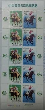 中央競馬50周年記念切手  新品未使用品