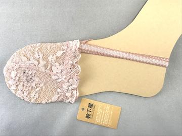 靴下屋 つま先ソックス ピンクb/定価800円+税