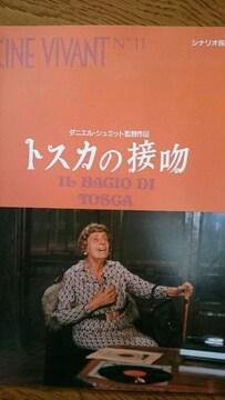 トスカの接吻 ダニエル・シュミット監督 1986 映画パンフレット
