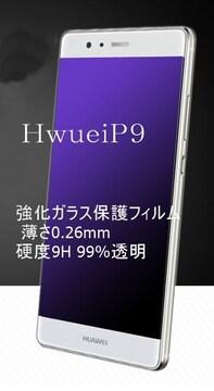 送無,HUAWEI P9,液晶保護強化ガラスシー0.28mm
