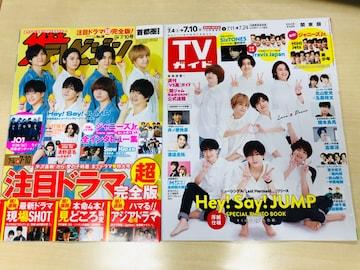 Hey!Say!JUMP 7/1 TVガイド&テレビジョン・6/30 Alpha切り抜き