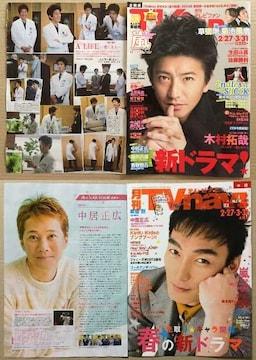SMAP キムタク◆TVfan 2017年4月号 切り抜き 抜けなし 16P+表紙