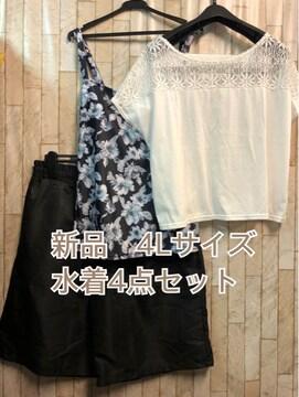 新品☆4L水着4点セットTシャツ・ボトム付体型カバー♪大きいj799