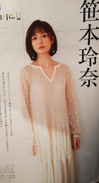 笹本玲奈【Pococe】2020年3月号 < タレントグッズの
