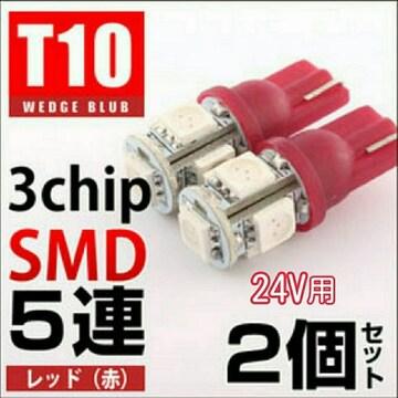 T10 24V LED 5連 15発 ウェッジ球 赤/レッド 5050チップ