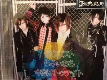 激安!超レア!☆ゴールデンボンバー/僕クエスト☆初回盤/CD+DVD☆